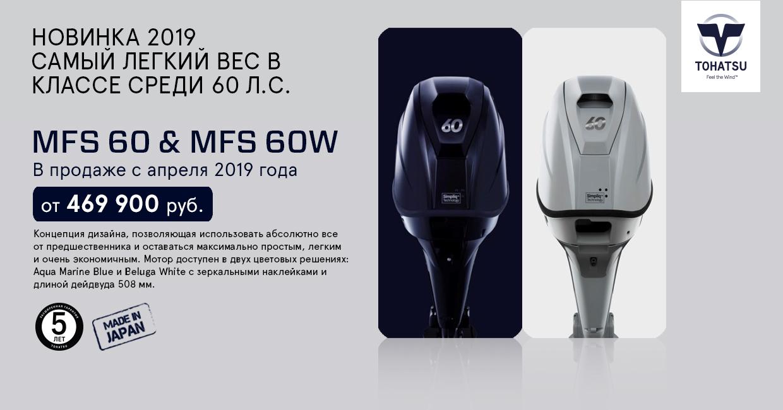Новинки MFS60 и MFS60 BELUGA WHITE!